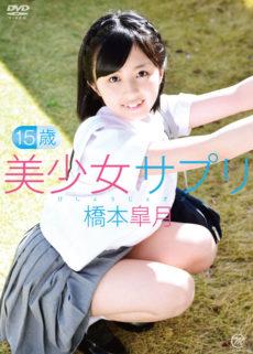 美少女サプリ・15歳