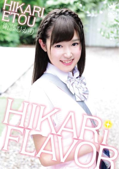 HIKARi FLAVOR(ひかりフレイバー)