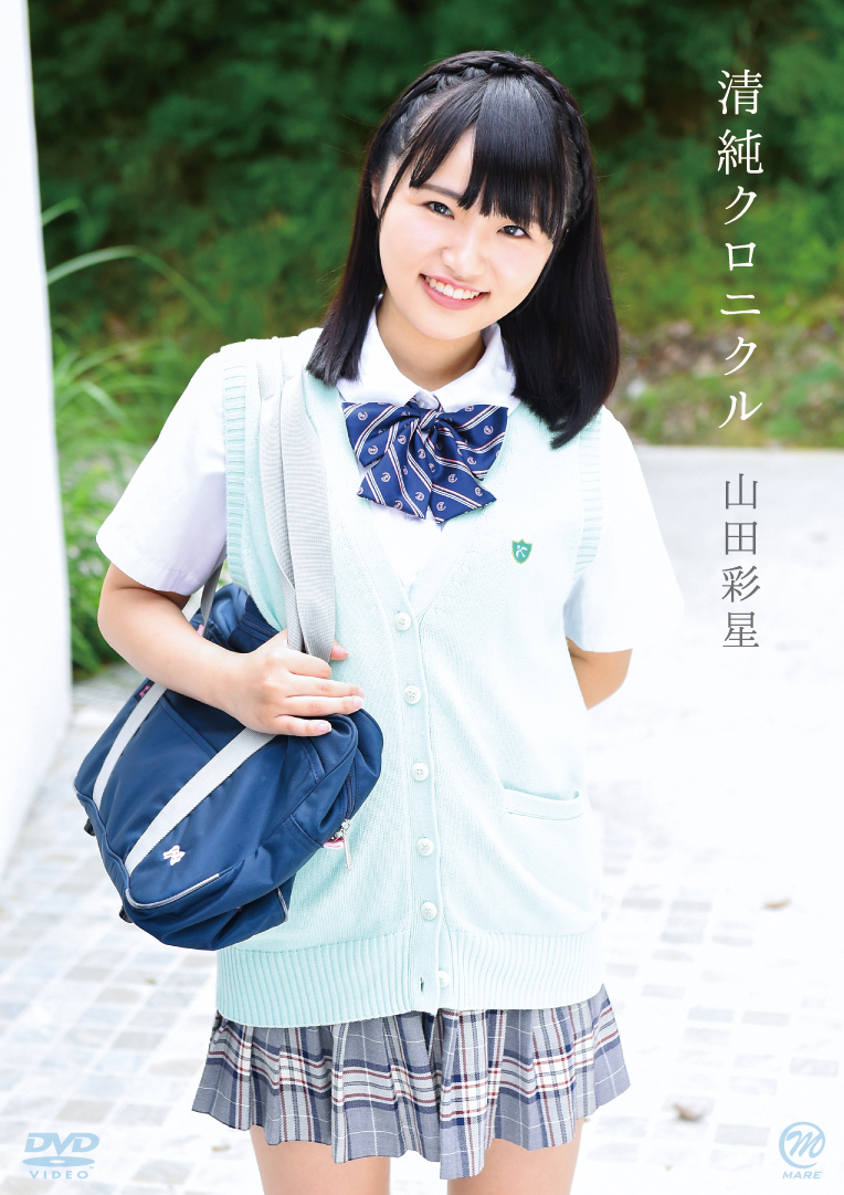 10/26(土)19:00〜山田彩星『清純クロニクル』DVD発売記念イベント