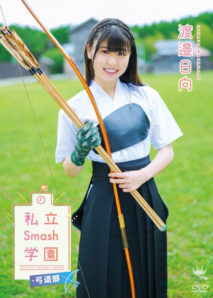 私立Smash学園・弓道部